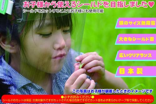 【送料込み!まとめ買い割引5%OFF】10枚セット 日本製!フェイスシールド 小学校低学年~大人まで