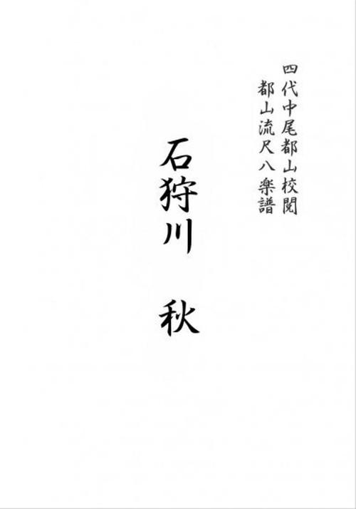 T32i516 ISHIKARIGAWAAKI(Shakuhachi/Y. Shinichi /Full Score)