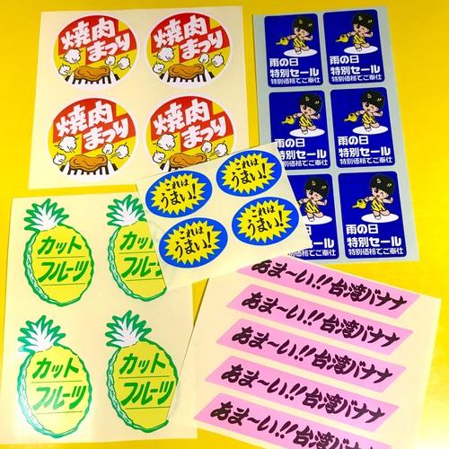 NEW☆食品用ステッカーBセット