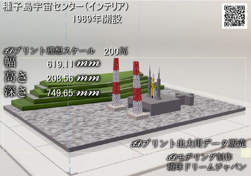 インテリア「種子島宇宙センター」3Dプリント用データ