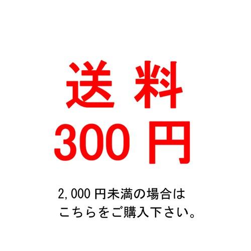 送料チケット(2000円未満の方は合わせてご購入下さい)