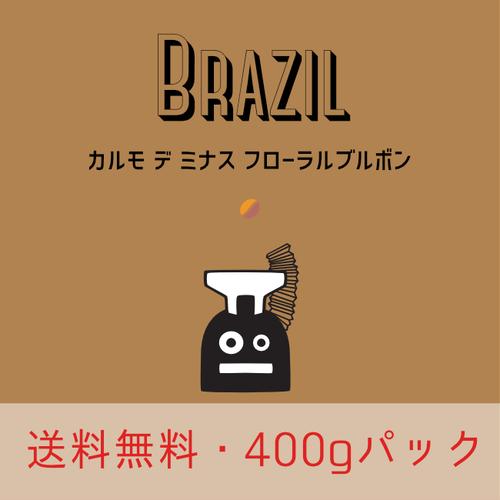 (送料無料)ブラジル カルモデミナス フローラルブルボン (400g)