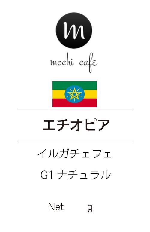 エチオピア-イルガチェフェG1-ナチュラル 100g