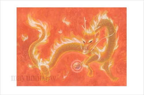 炎で浄化する 炎龍 ポストカード
