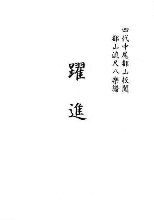 T32i439 YAKUSHIN(Shakuhachi/H. Genchi /Full Score)