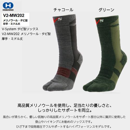 HOSHINO(ホシノ)V-System タビ型ソックス V2-MW202 メリノウール・タビ型 厚手・ミドル丈