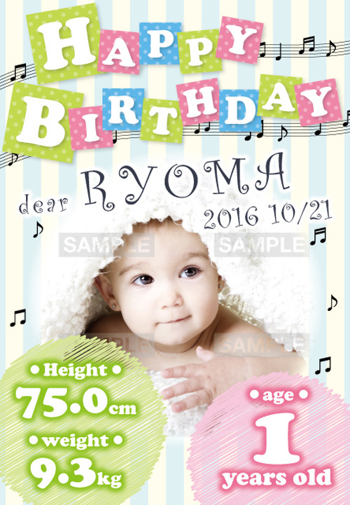 赤ちゃんの誕生日ポスター_5 A3サイズ