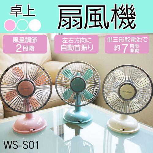 卓上レトロ扇風機 WS-S01