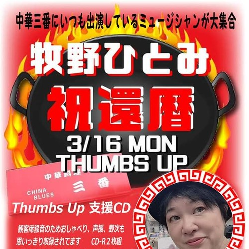 『Thumbs Up 支援CD』