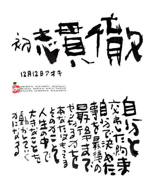 12月12日 誕生日ポストカード【初志貫徹】Carrying out original intention