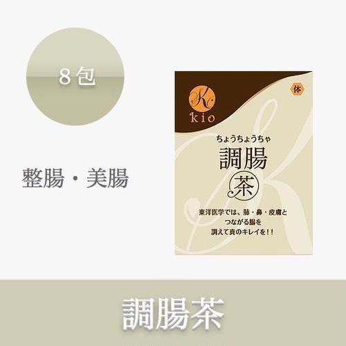 管緩茶(かんかんちゃ)【整腸・美腸】8包入り