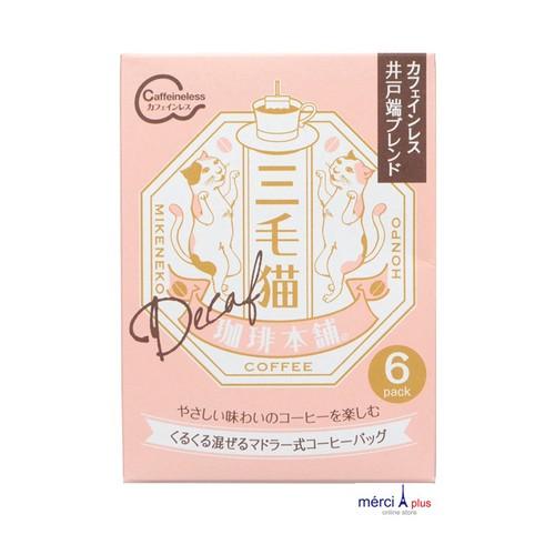三毛猫珈琲本舗 カフェインレス井戸端ブレンド マドラー式コーヒーバッグ