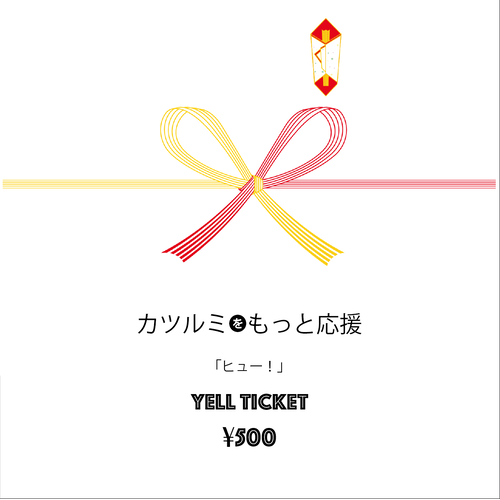 YELL TICKET 500(LIVE PHOTO1枚)