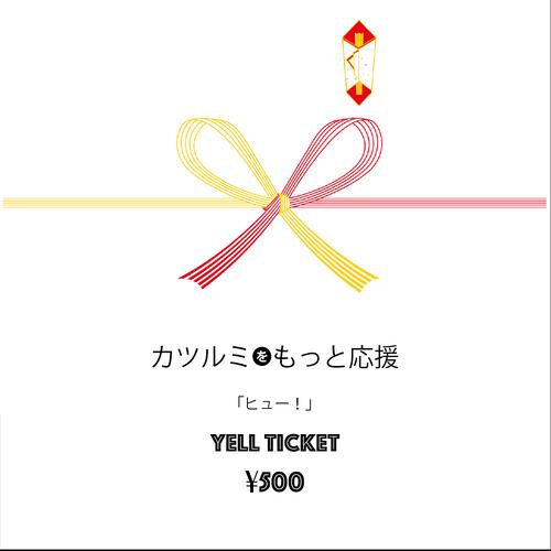 YELL TICKET 500(ステッカー)