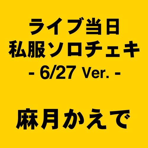 ライブ当日私服ソロチェキ(6/27 Ver.)麻月かえで
