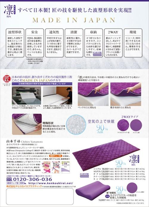 マットレス 敷布団 贅沢寝具「凛RIN」 (サイズ:縦188センチ横100センチ)