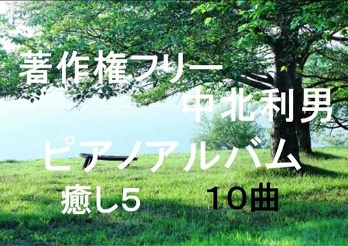 中北利男 ピアノアルバム 癒し5