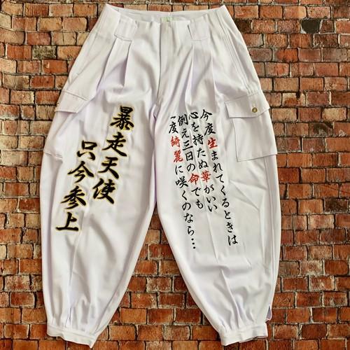 高級刺繍入り #特攻服 ニッカパンツ(白ワタリ45cm)