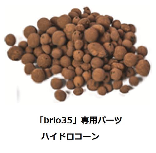 「brio35」専用パーツ: ハイドロコーン