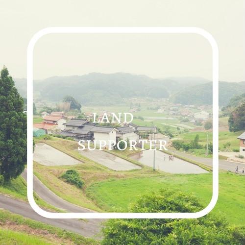 【サポーター申込】land supporter
