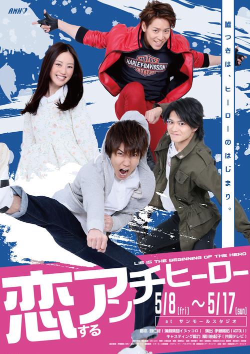 舞台「恋するアンチヒーロー」DVD
