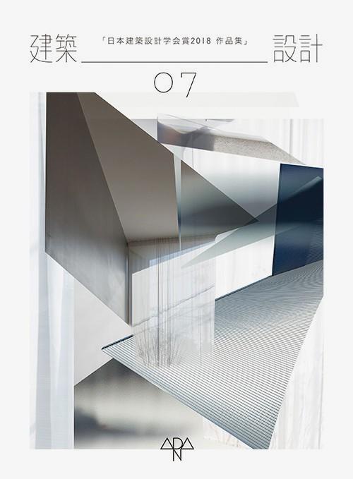 建築設計07 「日本建築設計学会賞2018 作品集」