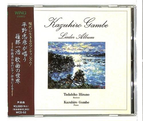 DACD-972 平野忠彦が唱う雁部一浩 歌曲の世界(平野忠彦/雁部一浩/CD)