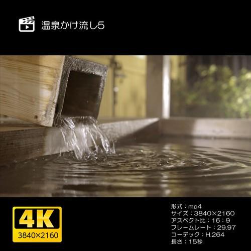 温泉かけ流し5