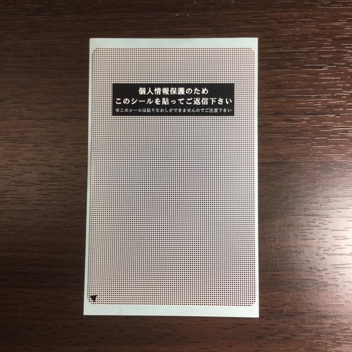 【80枚】個人情報保護シール(はがき用)裏黒糊 改ざん防止