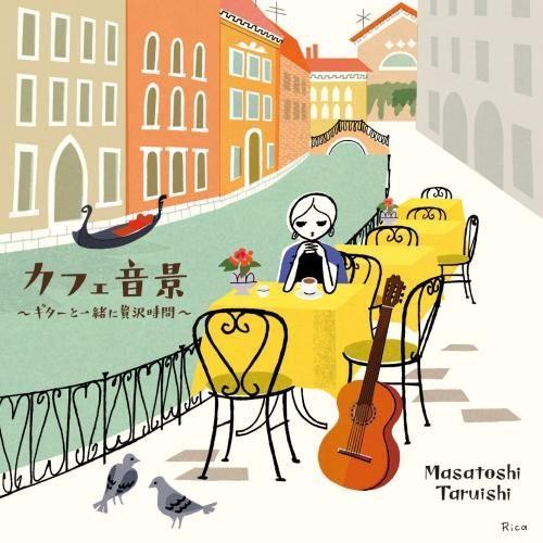 カフェ音景 ~ ギターと一緒に贅沢時間 ~