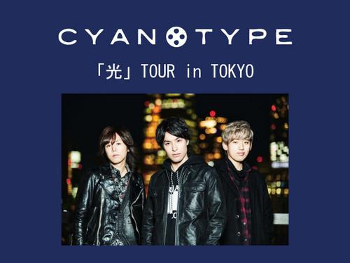 シアノタイプ「光」TOUR in TOKYO(東京公演)