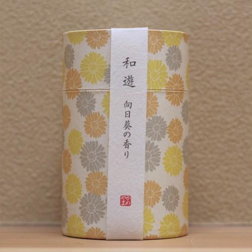 お線香【和遊 】向日葵の香り