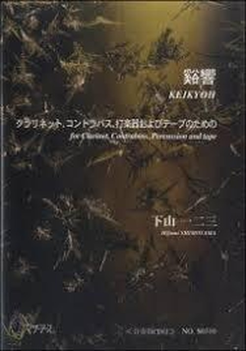 "S0310 Flots""Dan-no-ura""(Clarinet, Contrabass, Percussion and tape/H. SHIMOYAMA /Full Score)"