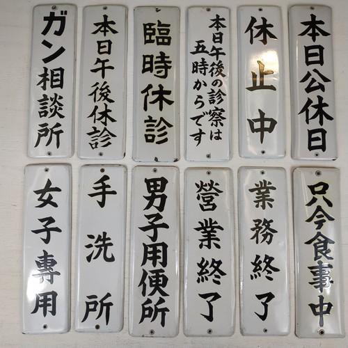 昭和ホーロー製表示板②
