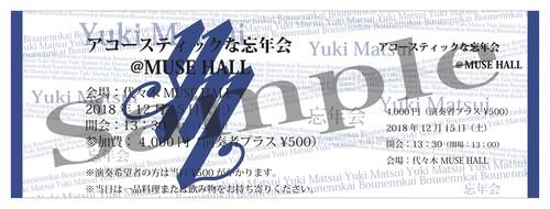 2018/12/15(土) アコースティックな忘年会 参加チケット