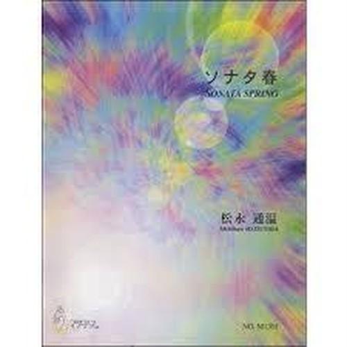M1301 SONATA SPRING(Piano solo/M. MATSUNAGA /Full Score)