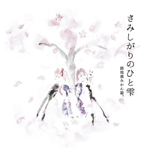 【音楽CD】さみしがりのひと雫【路地裏みかん箱。】