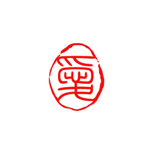 電子印鑑:Web落款<307>篆書体
