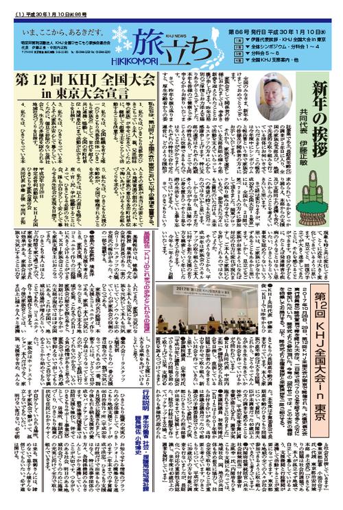 KHJ機関紙「旅立ち」86号