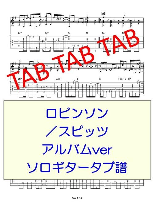 ロビンソン/スピッツ アルバムver ソロギタータブ譜