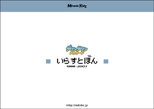 [新品] [書籍] ダウンタウンパッケージ いらすとぼん 1988−2007 / ミラクルキッズ!