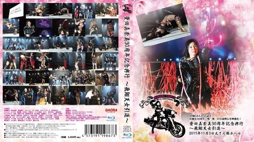 『2017年11月3日 豊田真奈美30周年記念興行~飛翔天女引退~』Blu-ray Disc(ブルーレイディスク)