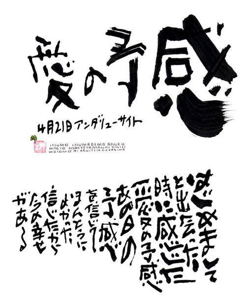 4月21日 結婚記念日ポストカード【愛の予感】