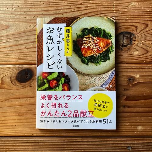 藤井恵さんのむずかしくないお魚レシピ   藤井恵