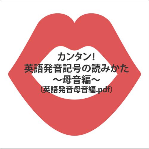 カンタン!英語発音記号のよみかた~母音編