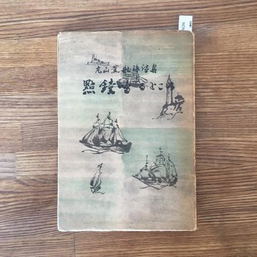 【古書】丸山薫航海詩集 點鐘鳴るところ(点鐘鳴るところ)