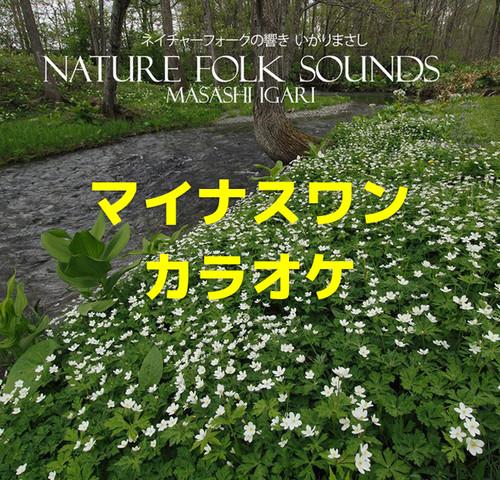 【音源データ】ネイチャーフォークの響き(マイナスワンカラオケ)