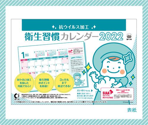 衛生習慣カレンダー2022