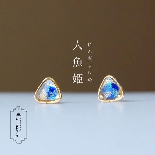 人魚姫のピアス  【樹脂ピアス / イヤリング】