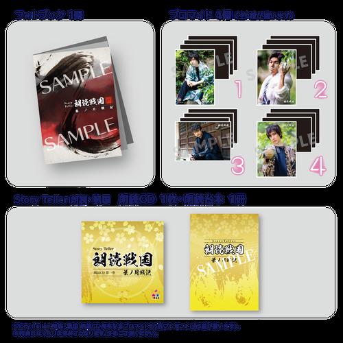 【イベント会場特典付き】Story Teller 朗読・戦国  コンプリートセット